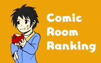 Comic Room Ranking
